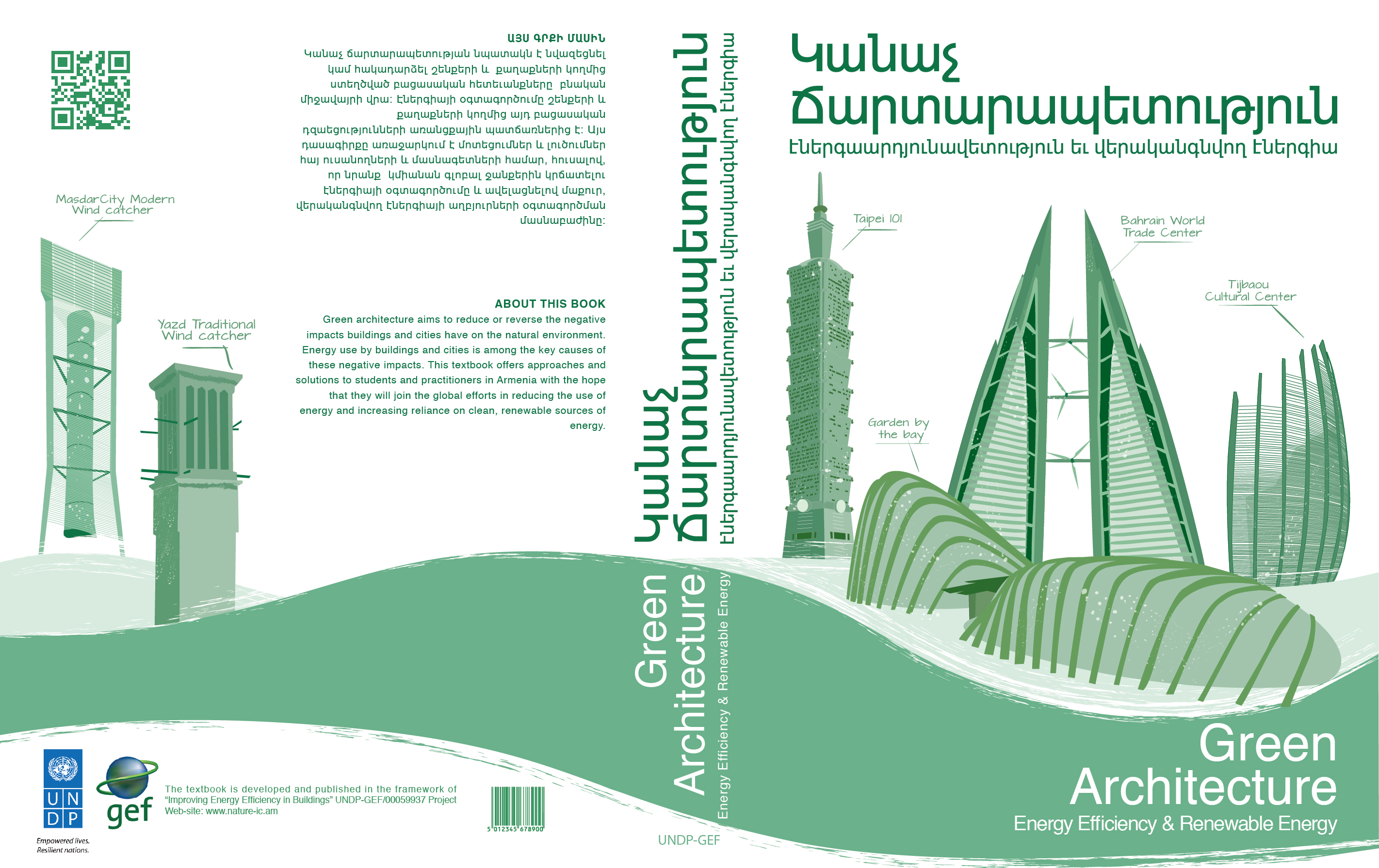 Cover Design For Book Of Green Architecture By Narek Toros On Guru