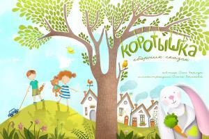 Portfolio for Child book illustrator