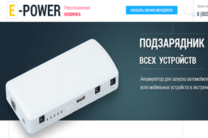 'Universal chargers' landing page