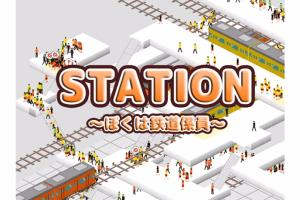STATION-Train Crowd Simulation