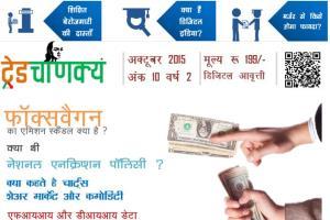 Portfolio for English to Hindi Translation