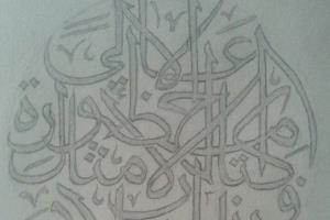 Portfolio for Calligraphy/ Arabic Calligraphy