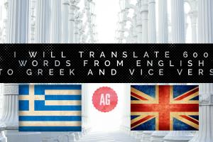 Portfolio for I will translate from English to Greek