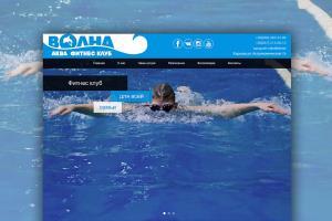 Website For Aqua-Fitness Club 'Volna'