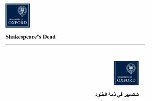 Portfolio for Arabic writer, proofreader & translator