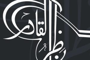Portfolio for Calligraphy & Islamic Art