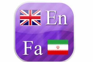 Portfolio for Translator (English / German to Persian)