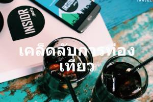 Portfolio for Translation Thai-English (both ways)