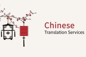Portfolio for Chinese/English Translation Services