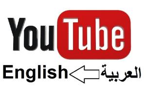 Portfolio for Youtube videos from Arabic to English