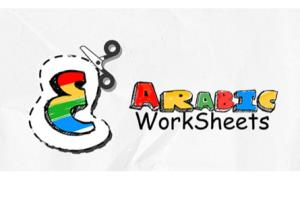 ARABIC WORKSHEETS LOGO