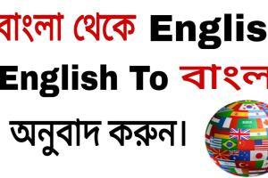 Portfolio for Bangla To English Translation Vice Varsa