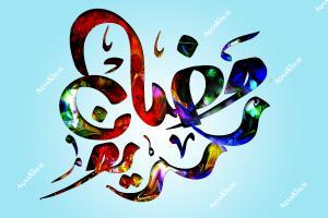 Portfolio for Arabic Calligraphy