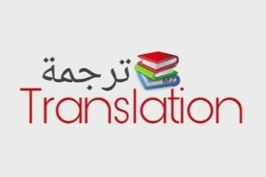 Portfolio for Translation From English-Arabic