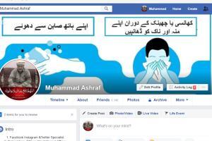 Portfolio for Facebook page design