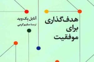 Portfolio for Professional English-Persian Translator